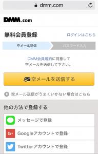 DMM英会話登録空メール送信画面