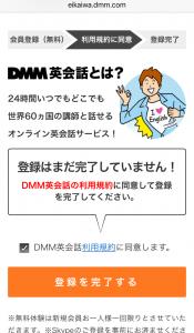 DMM英会話登録画面2