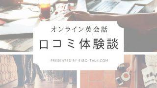 オンライン英会話口コミ体験談
