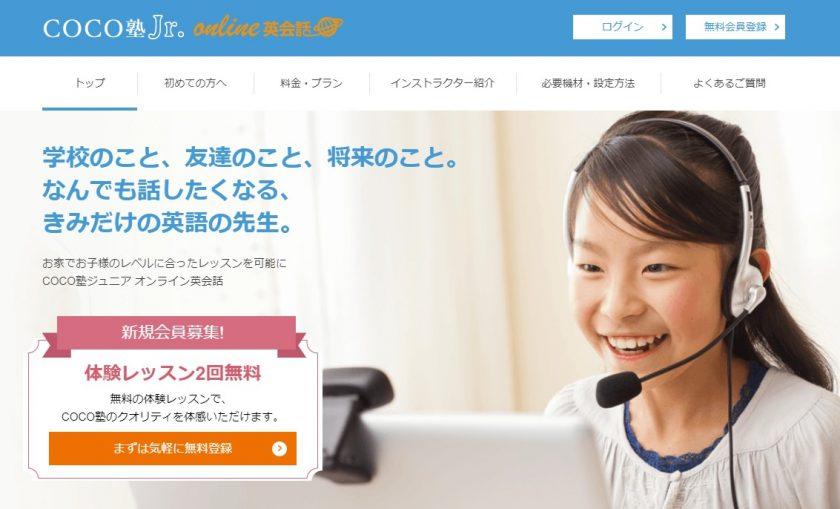 coco塾Jr.オンライン英会話