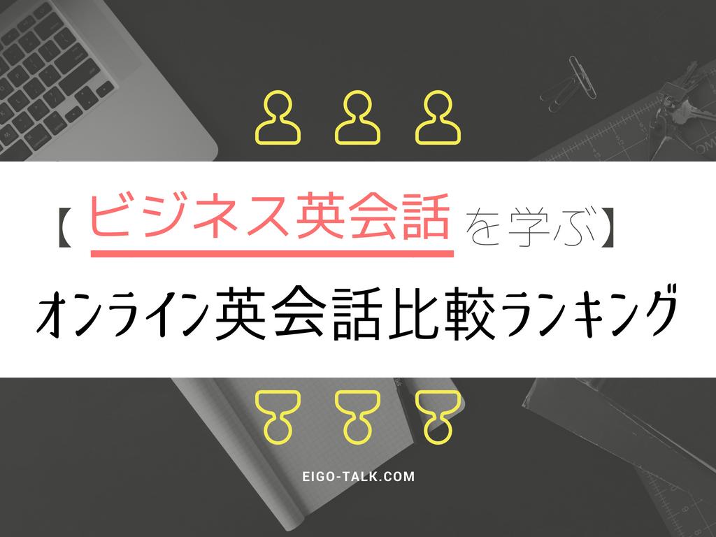 ビジネス英会話を学ぶオンライン英会話スクール比較ランキング