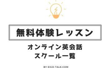 無料体験レッスンオンライン英会話スクール一覧