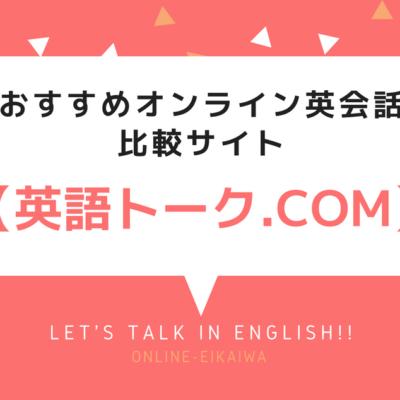 おすすめオンライン英会話比較サイト【英語トーク.com】