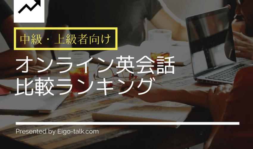 中上級者向けオンライン英会話比較ランキング