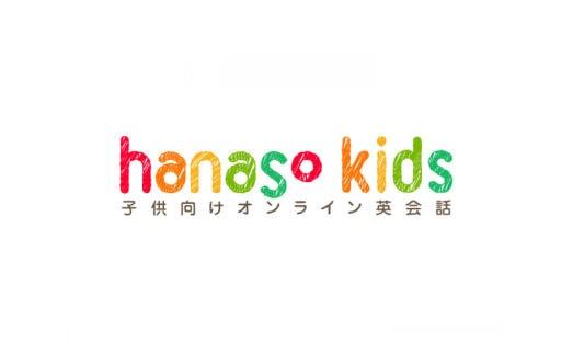 hanaso kids