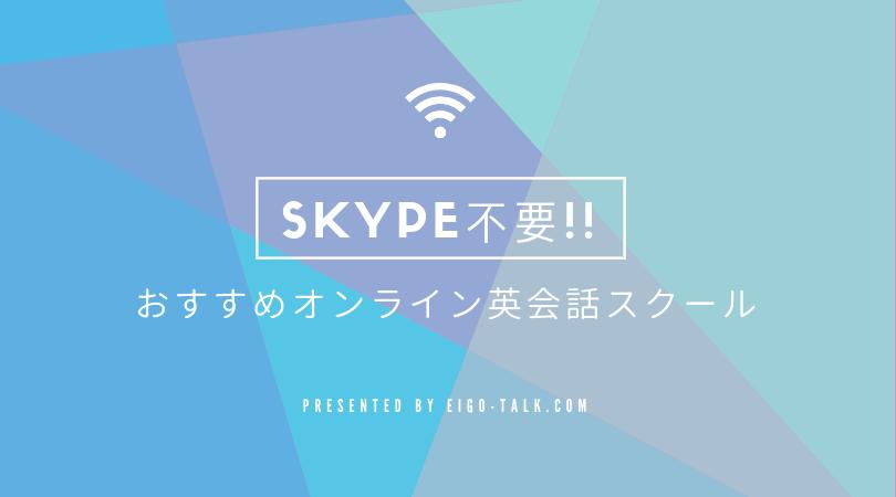 Skype不要のおすすめオンライン英会話