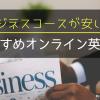 ビジネスコースが安いおすすめオンライン英会話