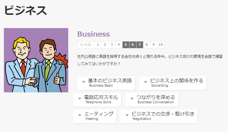 dmm英会話ビジネスコース
