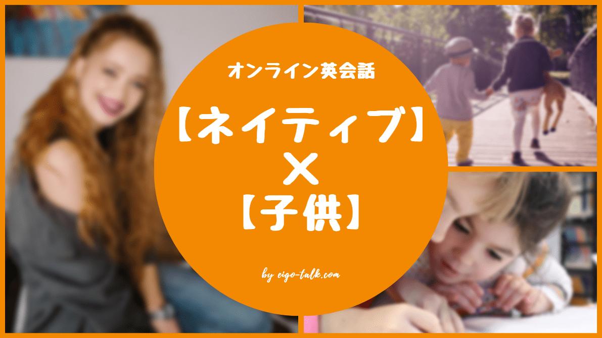 オンライン英会話【ネイティブ×子供】