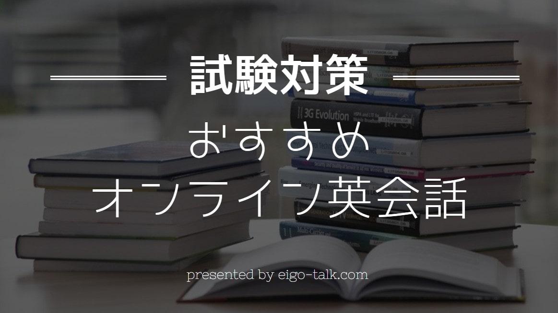 試験対策おすすめオンライン英会話