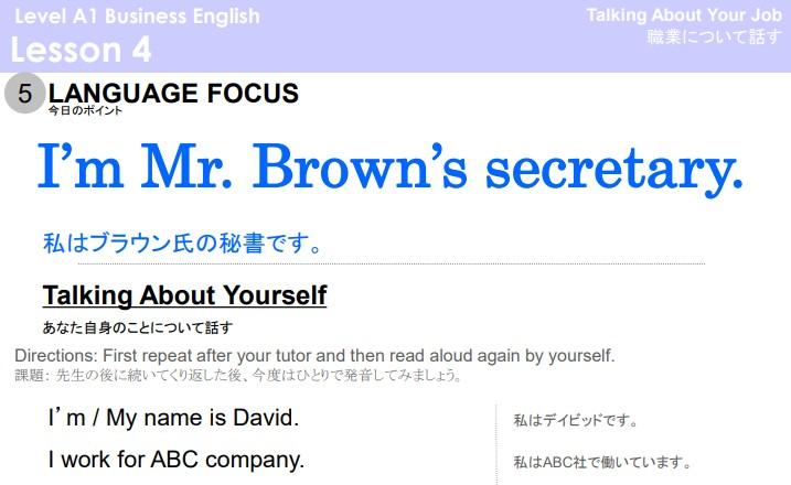 産経オンライン英会話のビジネス英会話コース用教材