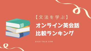 【文法を学ぶ】おすすめオンライン英会話比較ランキング