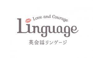 英会話リンゲージ