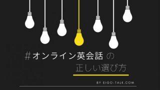 オンライン英会話の正しい選び方