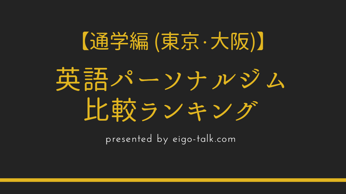 【通学編】英語パーソナルジム比較ランキング