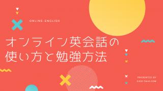 オンライン英会話の使い方と勉強方法