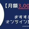月額3,000円おすすめ格安オンライン英会話