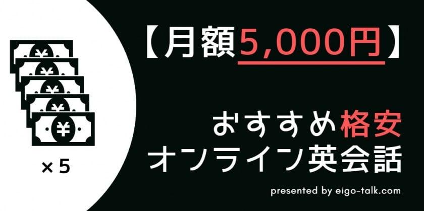月額5,000円おすすめ格安オンライン英会話