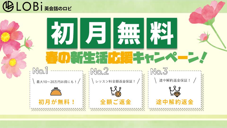 LOBi初月無料春の新生活応援キャンペーン!