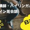 日本人講師・バイリンガル講師がいるおすすめオンライン英会話