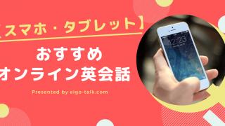 スマホ・タブレットおすすめオンライン英会話