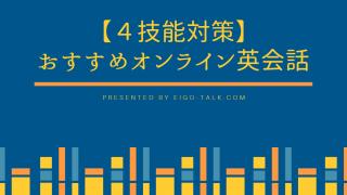 【4技能対策】おすすめオンライン英会話