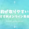 【予約が取りやすい!】オンライン英会話8選