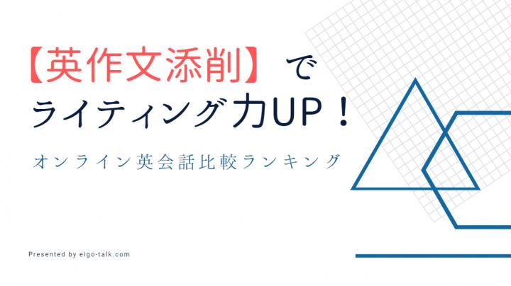 英作文添削でライティング力UP!