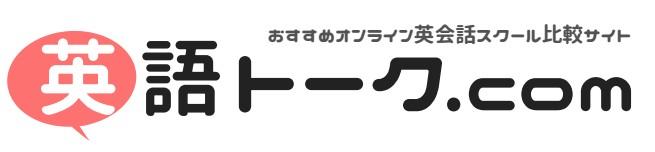 英語トーク.com
