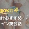 日本語OK!!子供向けおすすめオンライン英会話