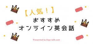 人気!おすすめオンライン英会話