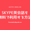 SKYPE英会話を無料で利用する方法