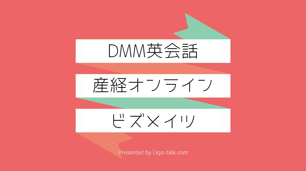 DMM英会話 産経オンライン ビズメイツ
