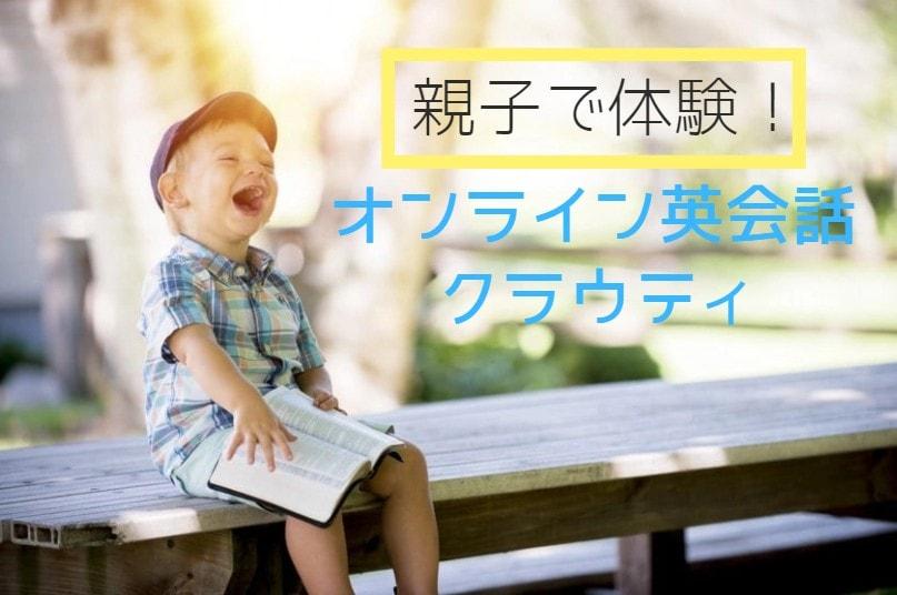 親子で体験!オンライン英会話クラウティ