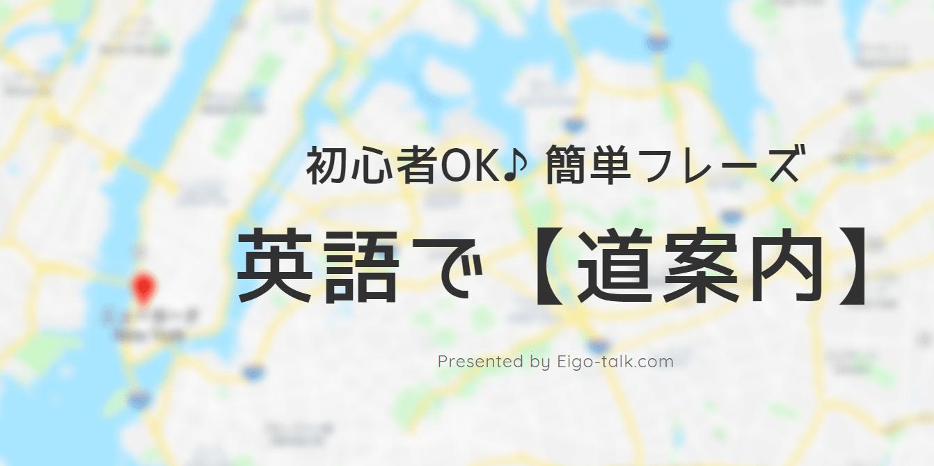 簡単フレーズ【英語で道案内】