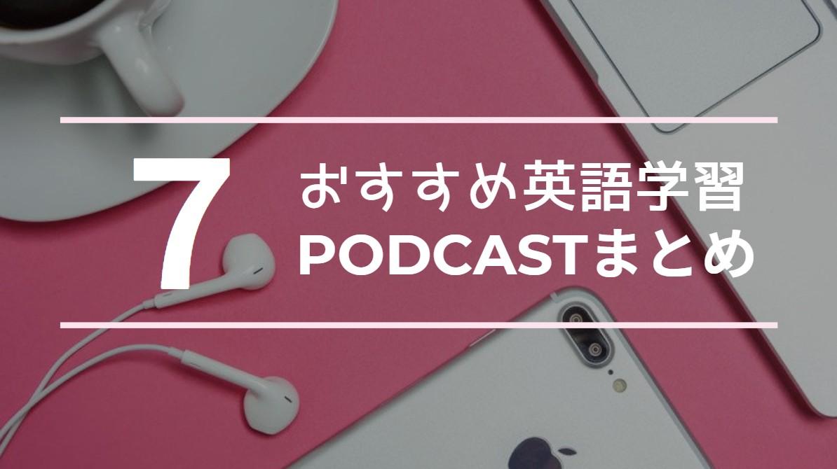 おすすめ英語学習 Podcast まとめ