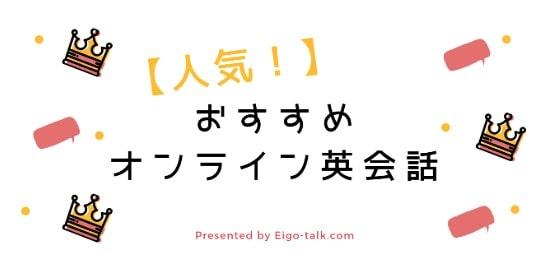 人気おすすめオンライン英会話