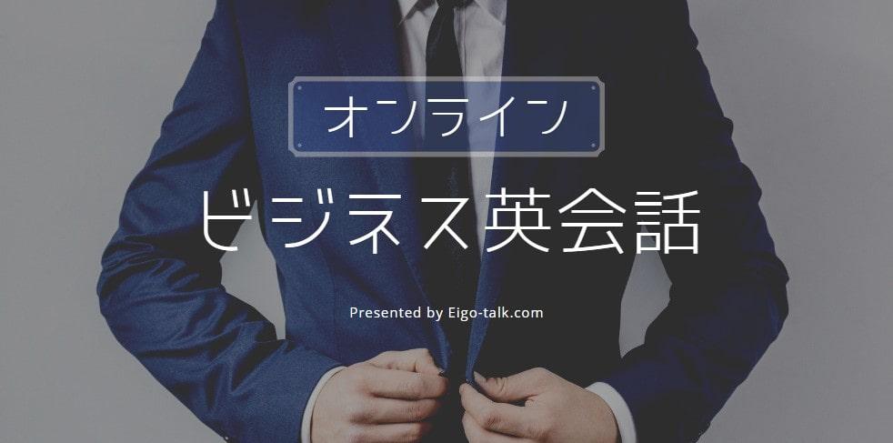 オンラインビジネス英会話