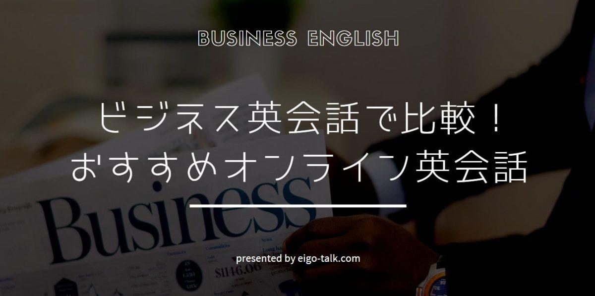 ビジネス英会話で比較!おすすめオンライン英会話