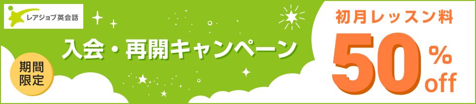 レアジョブ英会話入会・再開キャンペーン50%off