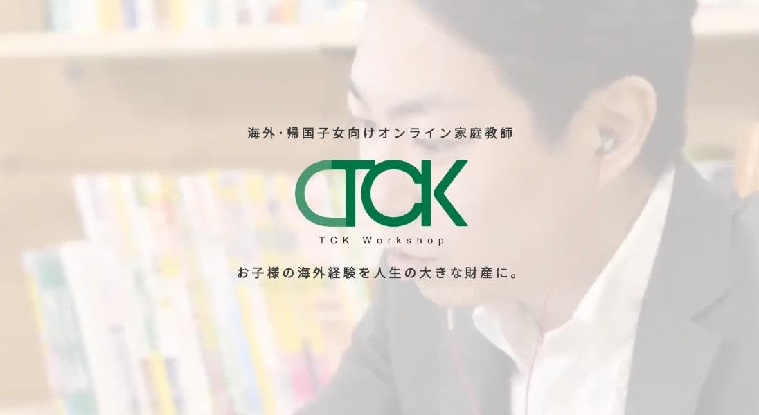 TCKワークショップ