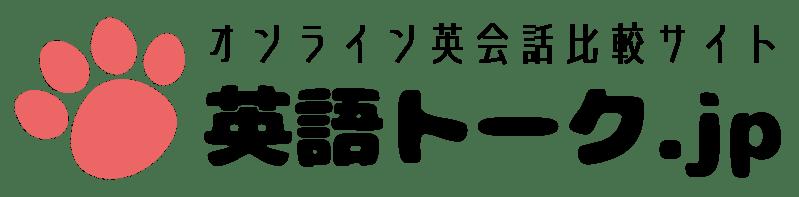 英語トーク.jp