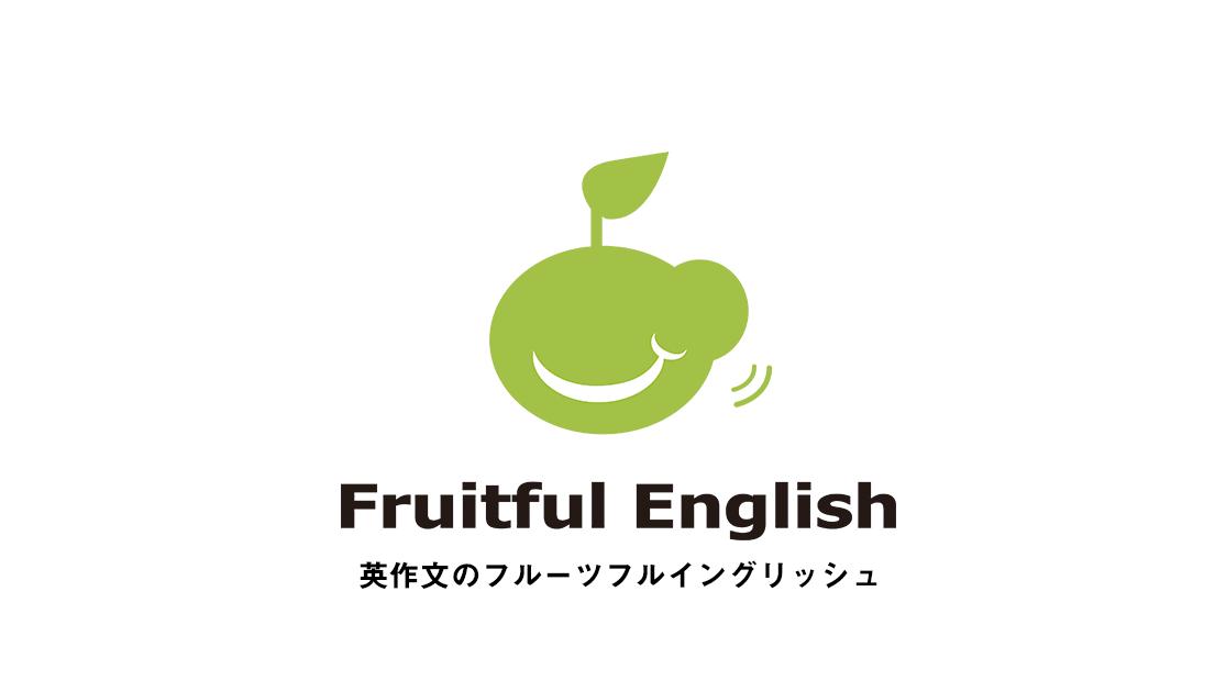 フルーツフルイングリッシュ